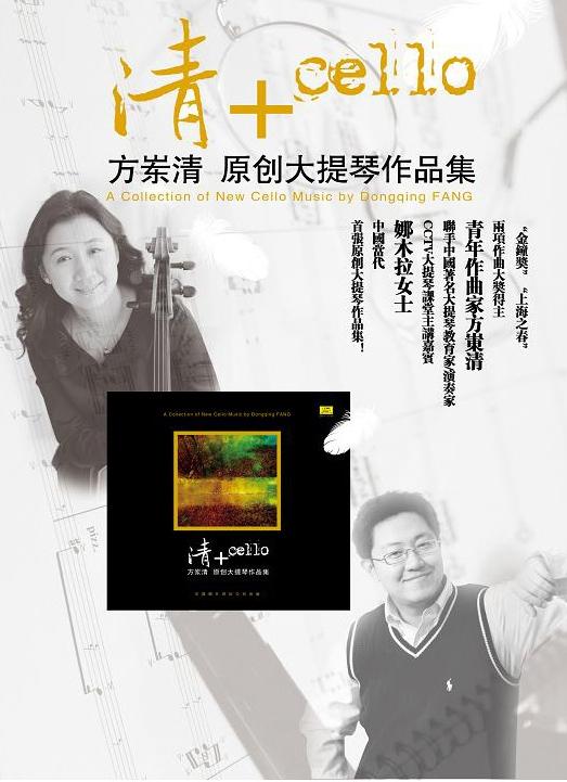 方岽青原创大提琴作品集